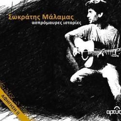MALAMAS Socrates black and white stories narration II