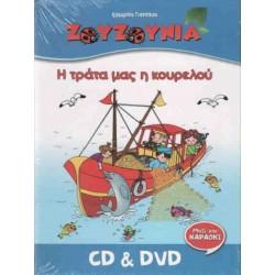 GIANNIKOU KATERINA ZOUZOUNIA I TRATA MAS I KOURELOU CD + DVD