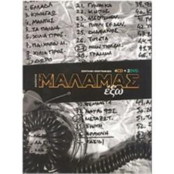MALAMAS SOCRATES OUT 4 CD