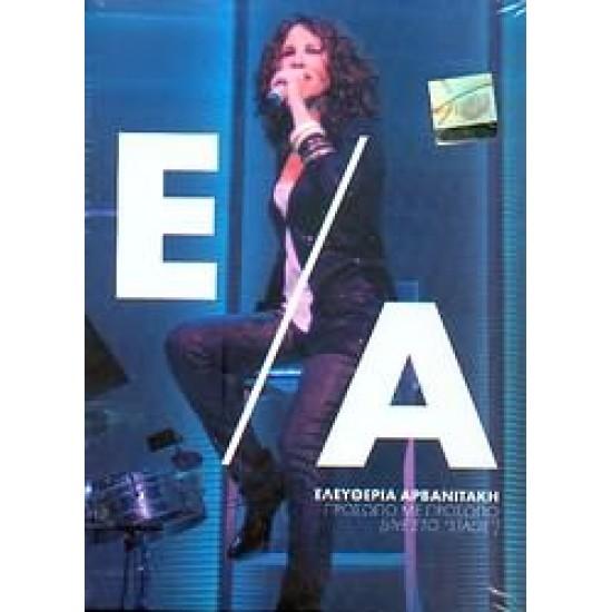 ARVANITAKI ELEFTHERIA 2010 LIVE ON STAGE 3CD 1 DVD