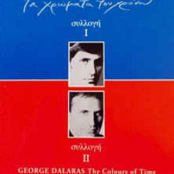 DALARAS GEORGE THE COLORS OF TIME
