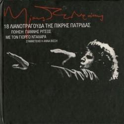 THEODORAKIS MIKIS DALARAS GIORGOS 18 SONGS OF THE Bitter Homeland