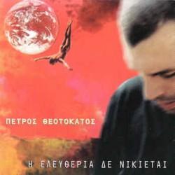 THEOTOKATOS PETROS FREEDOM IS NOT WON