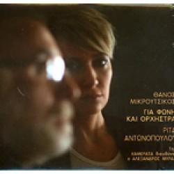 MIKROUTSIKOS Thanos Antonopoulos Rita for voice and orchestra