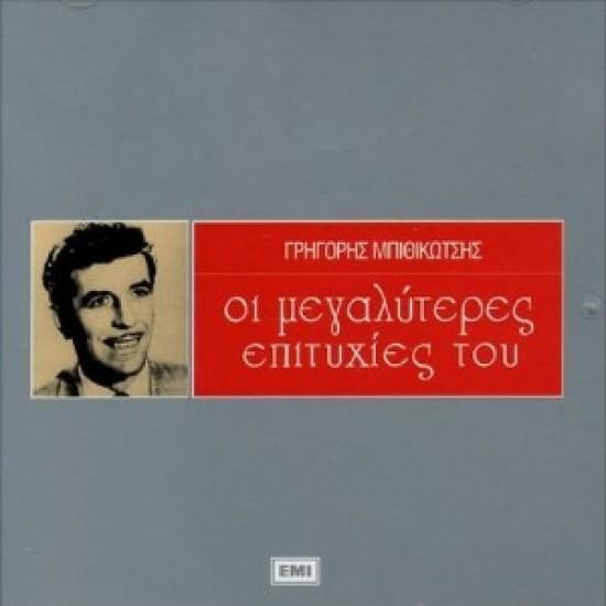BITHIKOTSIS Grigoris his greatest successes