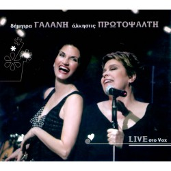 FIRST SINGER Alkistis Galani Dimitra live on vox