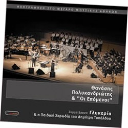 POLYKANDRIOTIS Thanasis and the next recordings at the Athens Concert Hall