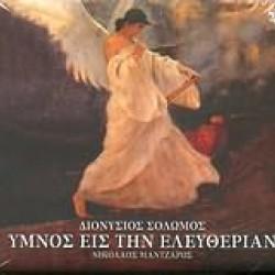 SOLOMOS Dionysios Nikolaos Mantzaros hymn to freedom