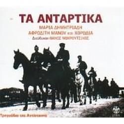 THE ANTARKA MANOU DIMITRIADI MIKROUTSIKOS