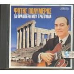 POLYMERIS Fotis my most beautiful songs