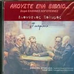SOLOMOS Dionysios listen to a book cd