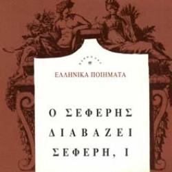 SEFERIS George Seferis reads Seferis I.