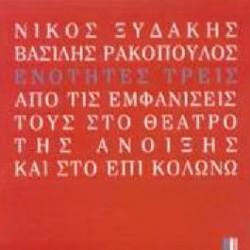 XYDAKIS Nikos Rakopoulos Vassilis three sections