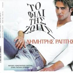 TAILOR Dimitris the kiss of life