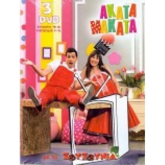 AKATA MAKATA WITH THE ZOUZOUNIA 3 DVD COLLECTION NO 2 B EPISODES 25-36