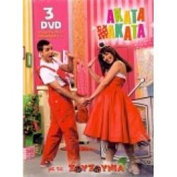 AKATA MAKATA WITH THE ZOUZOUNIA 3 DVD COLLECTION NO 2 A EPISODES 13-24