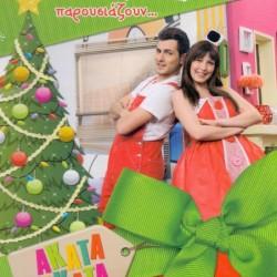 ZOUZOUNIA AKATA MAKATA CHRISTMAS 3 DVD