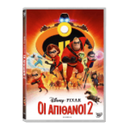 ΟΙ ΑΠΙΘΑΝΟΙ Νο2 DVD 2018