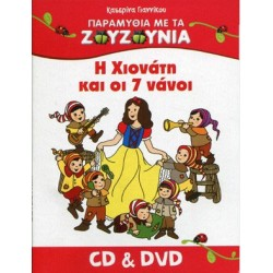 Buzzing Snow White And The Seven Dwarfs DVD CD