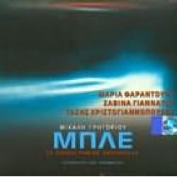 GRIGORIOU Michalis FARANTOURI Maria GIANNATOU Savvina CHRISTOGIANNOPOULOS Tasos blue