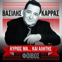 KARRAS Vassilis, sir but also a bum