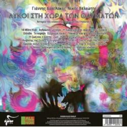 ANGELAKAS GIANNIS VELIOTIS NIKOS 2019 WOLF IN THE Wonderland LP