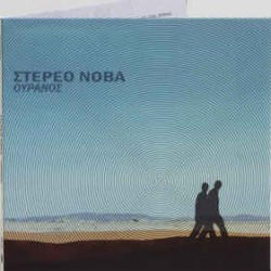 STEREO NOVA 2018  ΟΥΡΑΝΟΣ LP