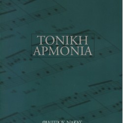 ADAM PANAGIOTIS TONIC HARMONY