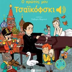 MY FIRST TSAIKOVSKI MON PETIT TCHAIKOVSKI LISTEN TO THE MELODY