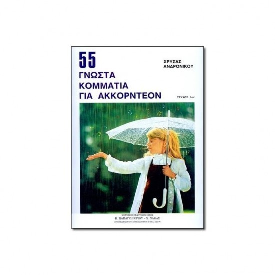 ANDRONIKOU GOLD 55 FAMOUS PIECES FOR ACCORDION ISSUE 1st