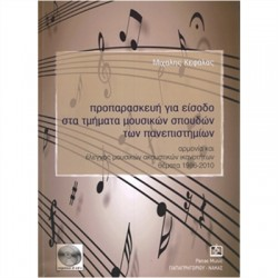 KEFALAS MICHALIS PREPARATION FOR ENTRY TO THE MUSIC STUDIES DEPARTMENTS OF THE UNIVERSITIES