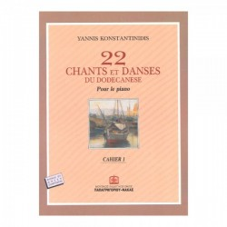 KONSTANTINIDIS GIANNIS 22 DANCE OF THE DODECANESE FOR PIANO 1