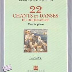 KONSTANTINIDIS GIANNIS 22 DANCE OF THE DODECANESE FOR PIANO 2