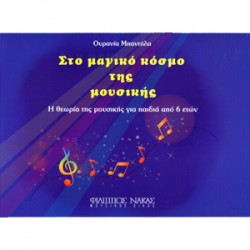 HEAVENLY BANDLES IN THE MAGIC WORLD OF MUSIC THE THEORY OF MUSIC FOR CHILDREN FROM 6 YEARS OLD