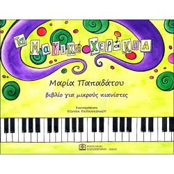 PAPADATOU MARIA THE MAGIC HANDS BOOK FOR LITTLE PIANISTS