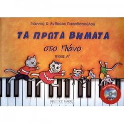 ΠΑΠΑΔΟΠΟΥΛΟΥ Γ και Α τα πρώτα βήματα στο πιάνο τεύχος Α περιέχει cd