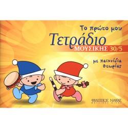 MUSIC NOTEBOOK SMALL 50/5 CHILDREN