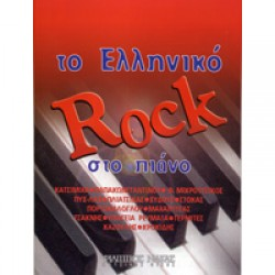 THE GREEK ROCK ON THE PIANO