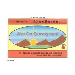 TZANAKIS PETROS MUSIC ALPHABET IN ZOUZOUNOCHORIO 1