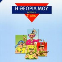 ZORPIDIS IOANNIS MY THEORY MY THEORY B 2nd ISSUE STUDENT BOOK